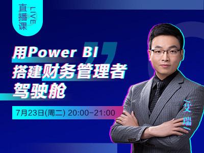 用Power BI搭建财务管理者驾驶舱