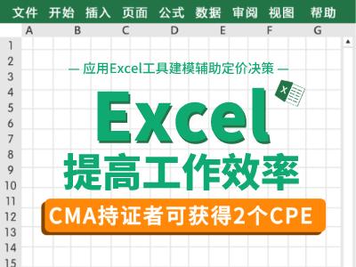 应用Excel工具建模辅助定价决策应用Excel工具建模辅助定价决策