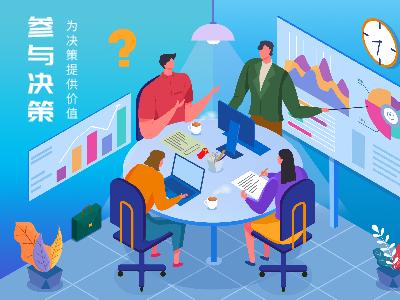总监分享   财务如何参与企业决策?为决策提供价值!
