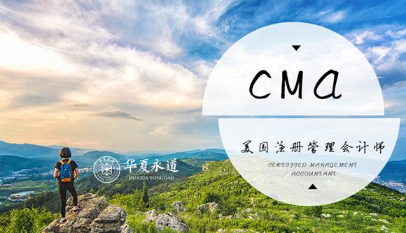 北京CMA培训机构哪家靠谱?
