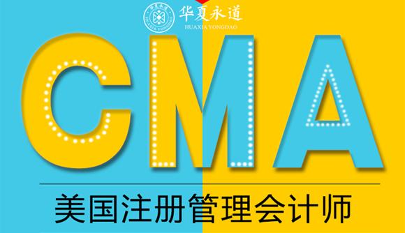 2019年CMA考试时间在哪一天?安排好了吗?