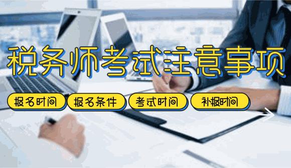 2019年税务师考试报名注意事项_2019年税务师报名入口? 