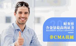 CMA认证在国内认可度高吗?