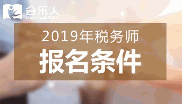 2019年税务师考试报名条件及报名时间