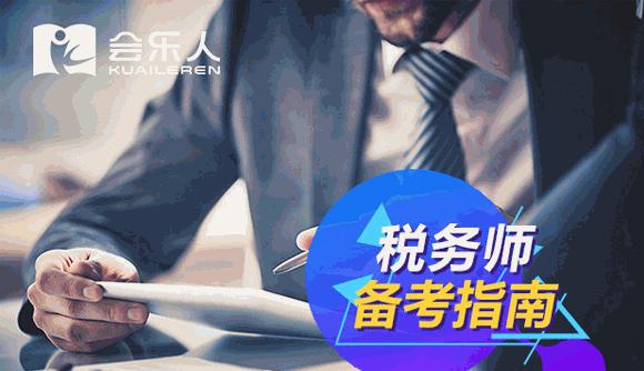 2019年度税务师考试报名时间公布了