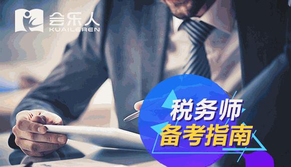 2019年税务师报名条件是什么?报名过程中需要些什么?