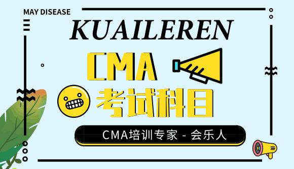 CMA考试科目是什么?CMA含金量怎么样?