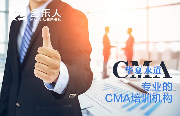 CMA培训机构那么多,哪家CMA培训机构靠谱?