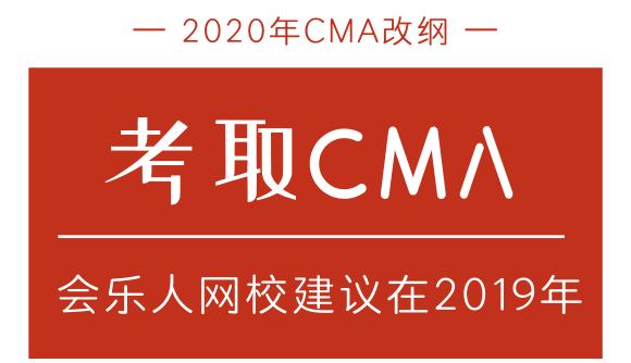 会乐人网校为什么建议您在2019年参加CMA考试?