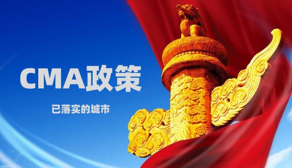 落实了CMA政策的城市有哪些?中国认可CMA认证吗?