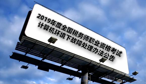 2019年全国税务师职业资格考试计算机环境下故障处理办法公告