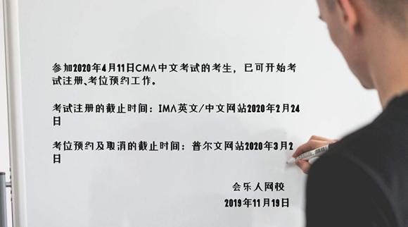 2020年4月11日CMA中文考试考点城市,新增徐州
