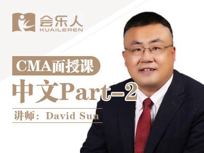 CMA中文Part-2 面授课