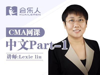 CMA中文Part-1高清网课