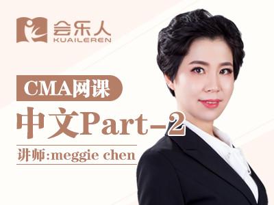 CMA中文Part-2高清网课