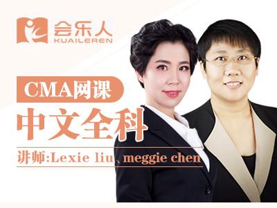 中文CMA高清网课全科