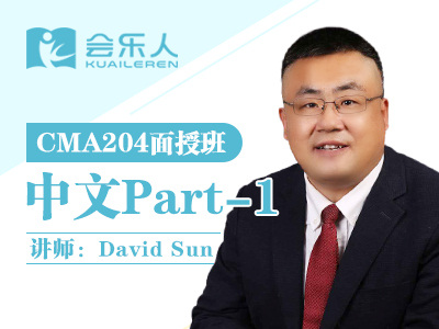 CMA Part-1 204班面授实景课
