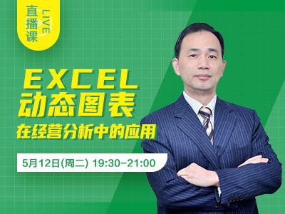 Excel动态图表在经营分析中的应用.EXCEL