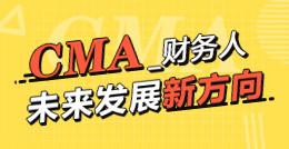 CMA-财务人未来发展新方向