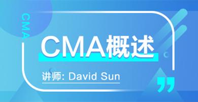 CMA培训课程 - CMA概述