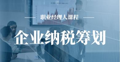 PME - 企业纳税筹划