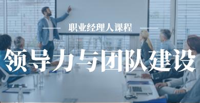 PME - 领导力与团队建设