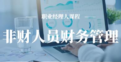 PME - 非财人员财务管理