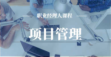 PME - 项目管理